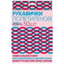 Перчатки для уборки ДОБРА ГОСПОДАРОЧКА 50 шт (4820086521277)