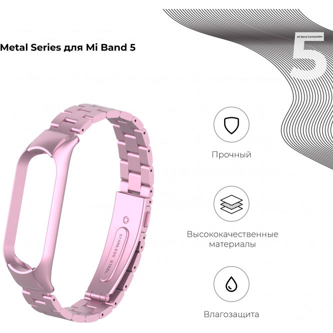 Браслет Armorstandart Metal Band 503 для Xiaomi Mi Band 6/5 Rose Gold (ARM57189) Тип браслет