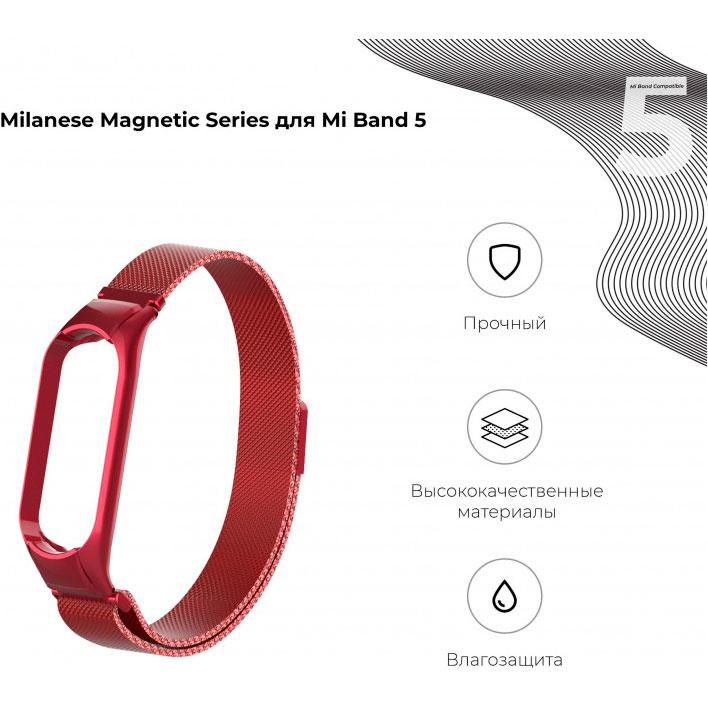 Браслет Armorstandart Milanese Magnetic Band 503 для Xiaomi Mi Band 6/5 Red (ARM57182) Тип браслет