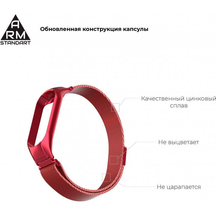 Браслет Armorstandart Milanese Magnetic Band 503 для Xiaomi Mi Band 6/5 Red (ARM57182) Совместимость Xiaomi Mi Band 6