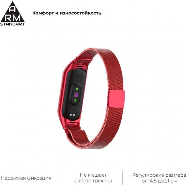 Фото 3 Браслет Armorstandart Milanese Magnetic Band 503 для Xiaomi Mi Band 6/5 Red (ARM57182)