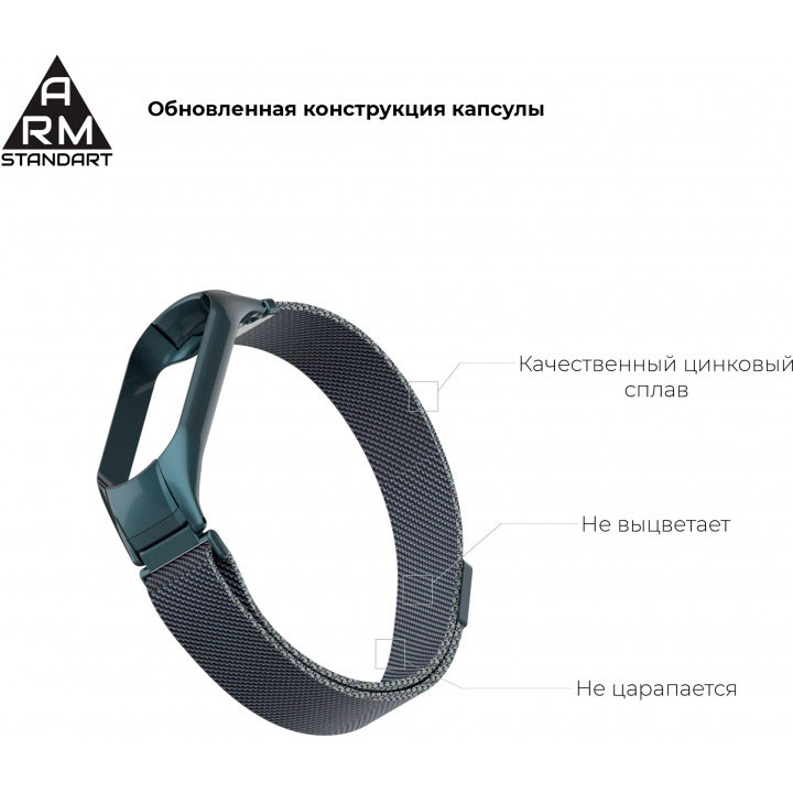 Браслет Armorstandart Milanese Magnetic Band 503 для Xiaomi Mi Band 6/5 Titanium Grey (ARM57184) Совместимость Xiaomi Mi Band 6