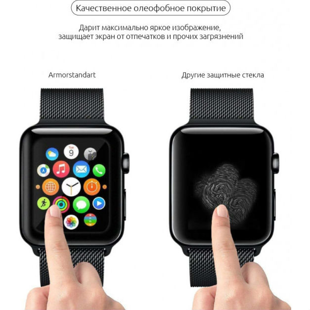 Фото 2 Захисне скло ARMORSTANDART Apple Watch Series 1/2/3 38mm Black (ARM52104)
