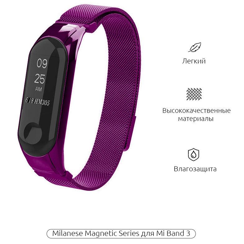 Браслет ARMORSTANDART Xiaomi Mi Band 3 Purple (ARM53951) Тип браслет