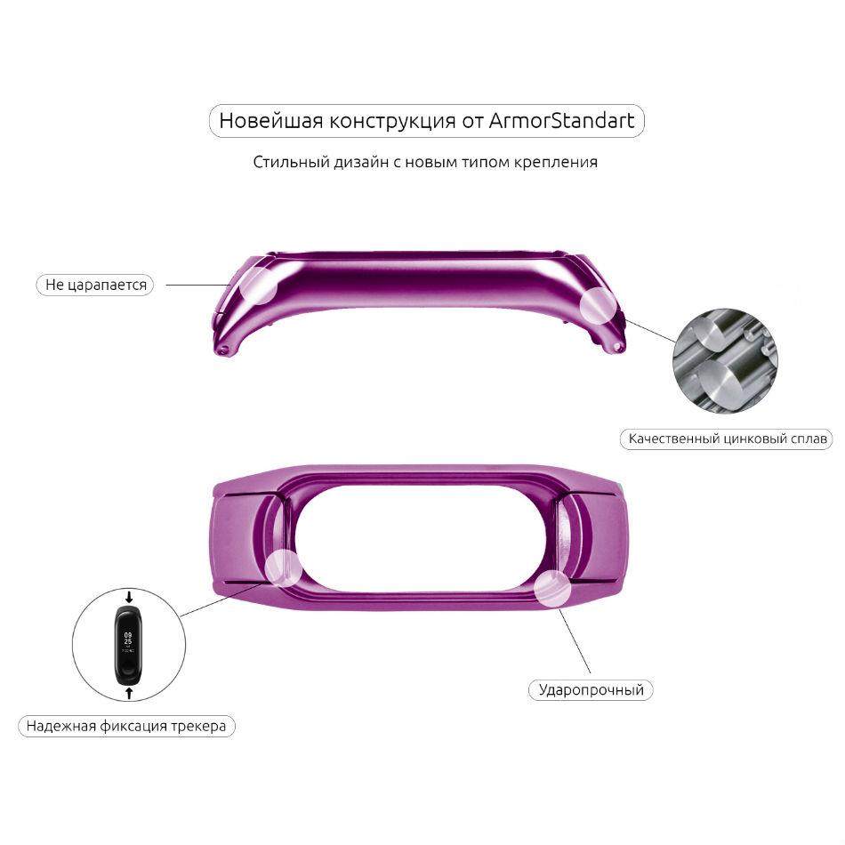 Браслет ARMORSTANDART Xiaomi Mi Band 3 Purple (ARM53951) Матеріал сталь