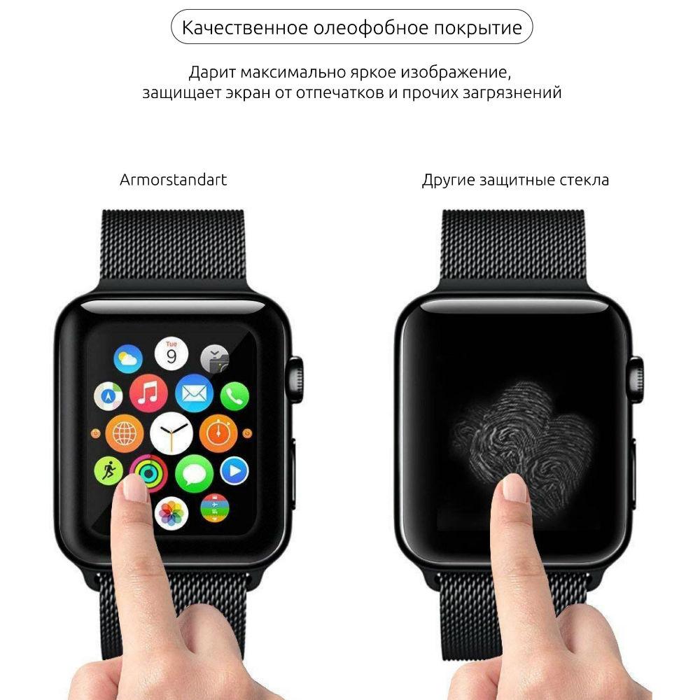 Захисне скло Armorstandart для Apple Watch Series 1/2/3/4 40 мм Black (ARM53469) Тип захисне скло