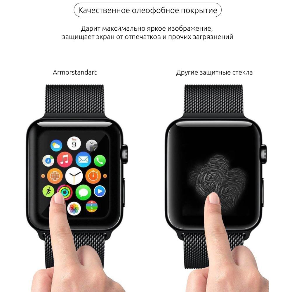 Защитное стекло ARMORSTANDART Apple Watch 44mm Black (ARM53470) Тип защитное стекло