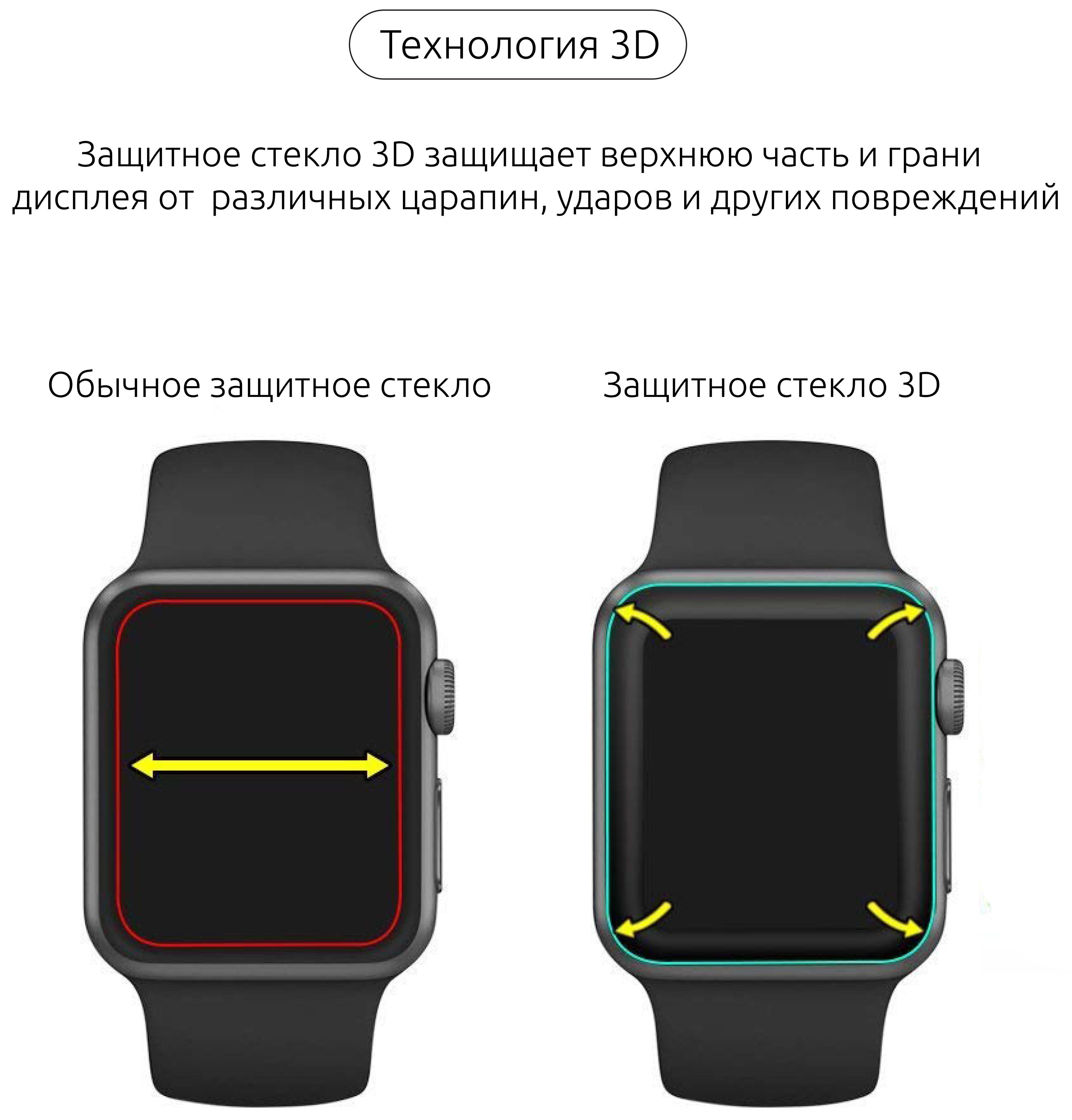 Фото 3 Защитное стекло ARMORSTANDART Apple Watch 44mm Black (ARM53470)