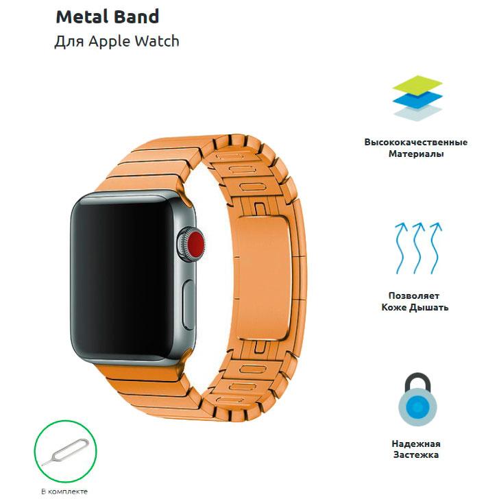 Браслет ARMORSTANDART Apple Watch Rose Gold (ARM54446) Тип браслет