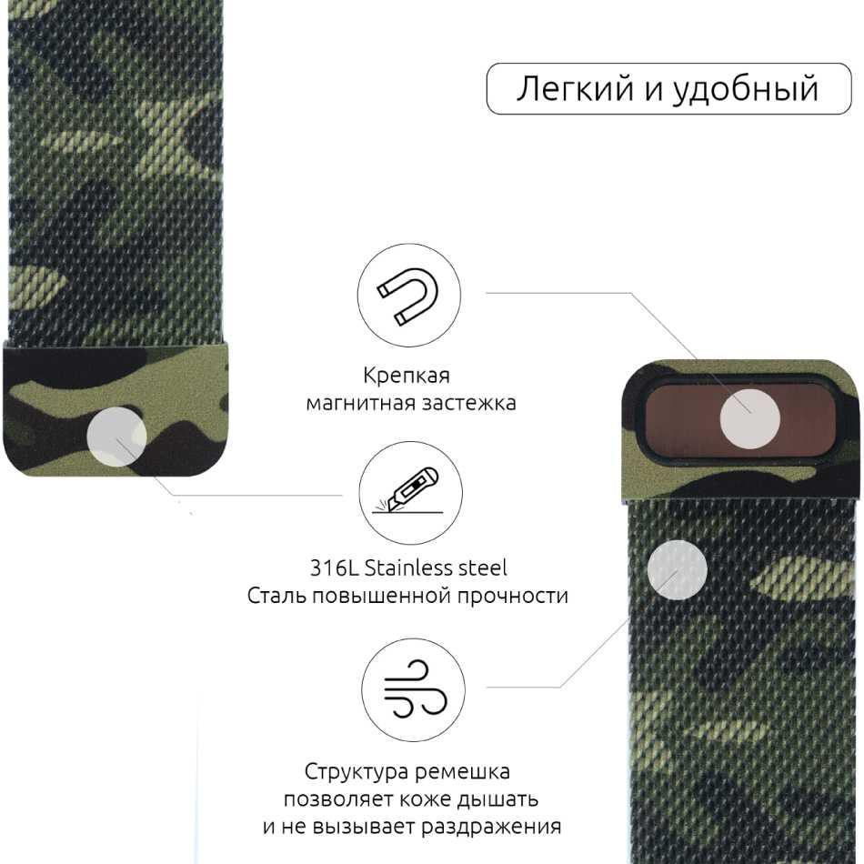 Браслет Armorstandart Milanese Loop Band Apple Watch Military Green (ARM52957) Тип браслет