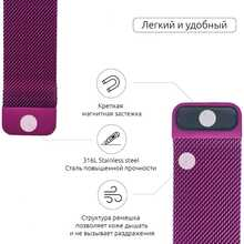 Браслет Armorstandart Milanese Loop Band Apple Watch Purple (ARM50691)