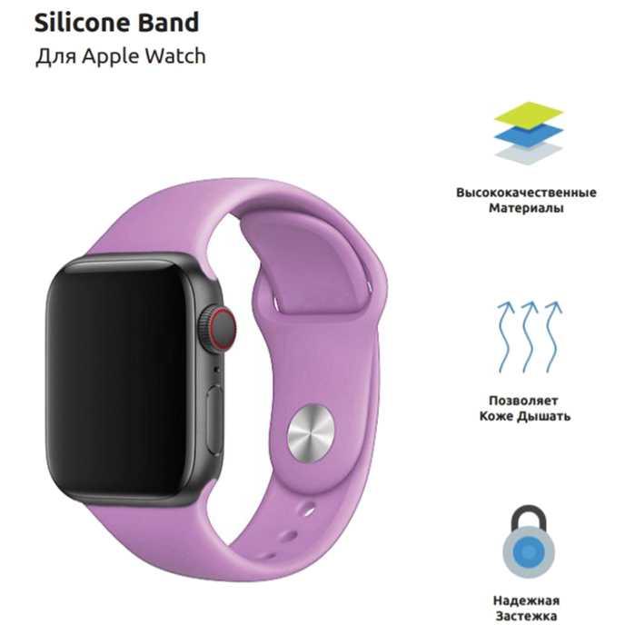 Ремешок ArmorStandart Sport Band Apple Watch 38-40 mm Lavender (ARM53935) Совместимость Apple Watch 38 мм