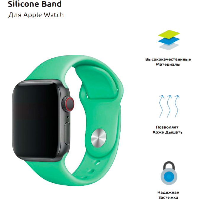 Ремінець ARMORSTANDART Apple Watch Mint (ARM51938) Тип ремінець