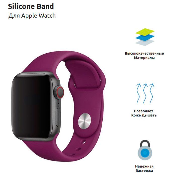 Ремешок ARMORSTANDART Apple Watch Purple (ARM49077) Тип ремешок
