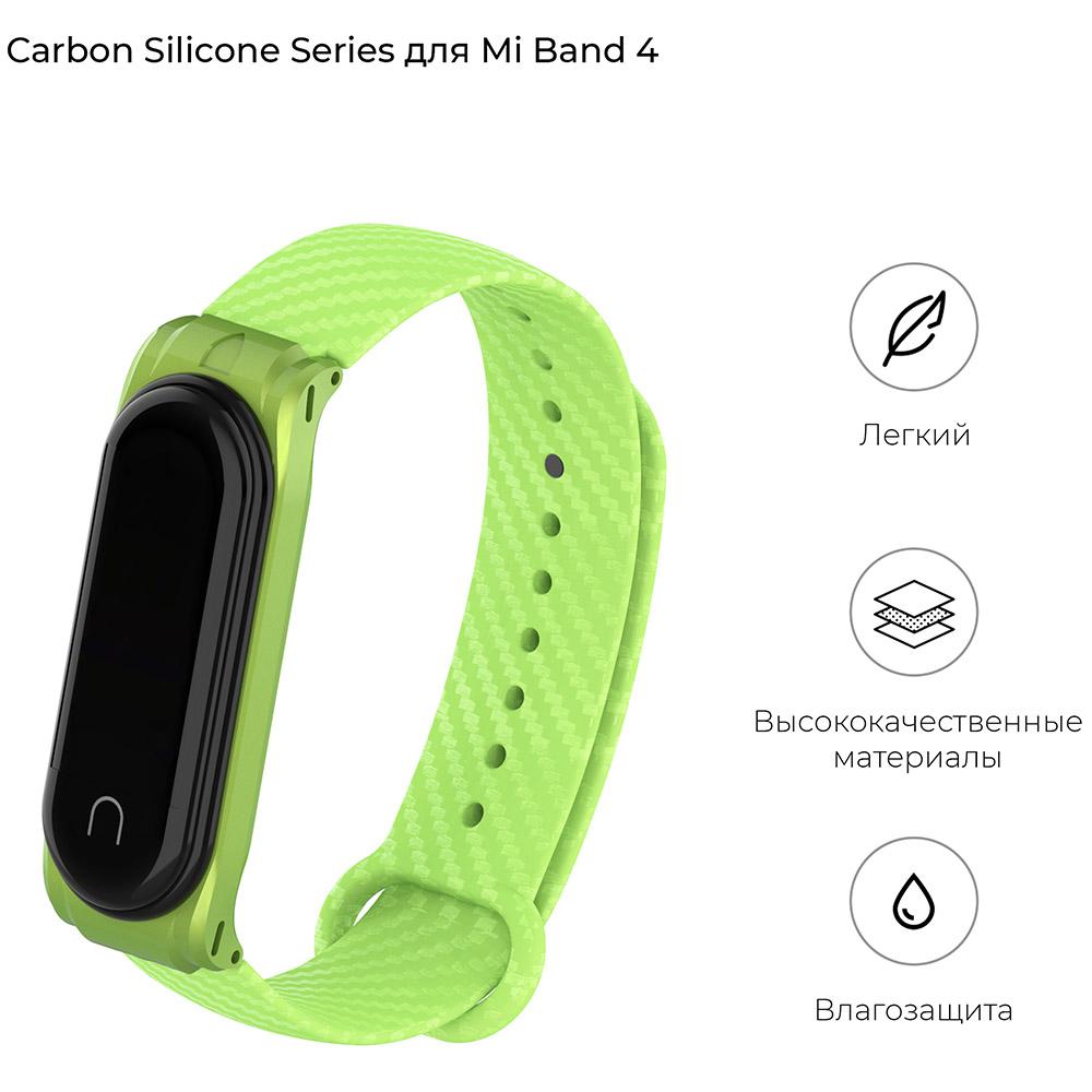 Ремешок ARMORSTANDART Xiaomi Mi Band 4/3 Green (ARM55021) Тип ремешок