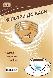Паперовий фільтр для кавоварок СЛОН CF-04.80 C-K