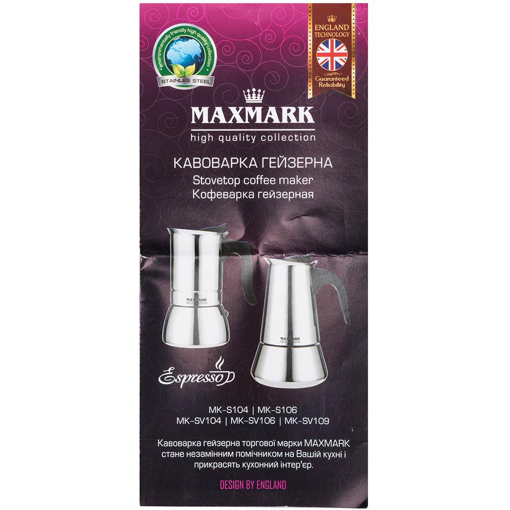 Гейзерная кофеварка MAXMARK MK-SV106 300 мл Объем 300