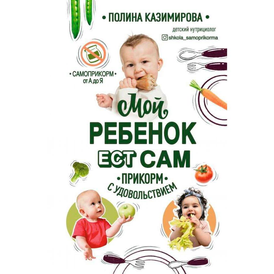 Книга ФОРС Мой ребёнок ест сам. Прикорм с удовольствием (ITD000000001132601)