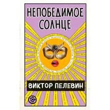 Книга Віктор Пєлєвін Непереможне сонце (ITD000000001121093)