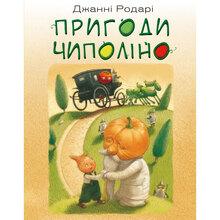Книга BOOKCHEF Пригоди Чиполіно (повна версія) (UKR000000000025144)