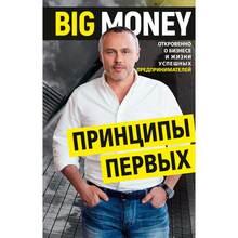 Книга Евгений Черняк Big money. Принципы первых (ITD000000001009178)