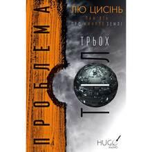 Книга Лю Цисінь Проблема трьох тіл. Пам'ять про минуле Землі. Книга 1 (UKR000000000021755)