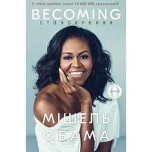 Книга Мішель Обама Becoming Становлення (UKR000000000016613)