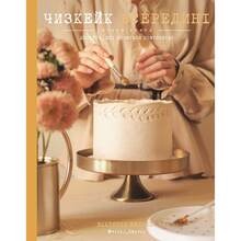 Книга Вікторія Мельник Чизкейк всередині. Книга третя. Десерти, які хочеться повторити! (UKR000000000022261)