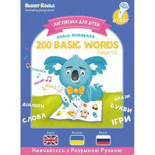 Книга SMART KOALA 200 Basic English Words №1 (SKB200BWS1)