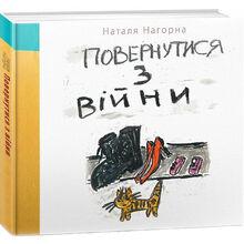 Книга Наталя Нагорна Повернутися з війни (9786177606047)