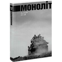 Книга Валерий Пузик Моноліт (9786177606030)