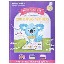 Книга SMART KOALA 200 Basic English Words №2 (SKB200BWS2)