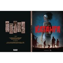 Книга Фабьен Нюри Катанга 3 Дисперсія (9786177606344)