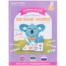 Книга SMART KOALA 200 Basic English Words №3 (SKB200BWS3)