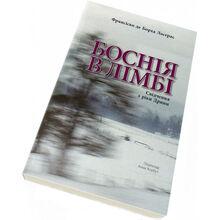 Книга Франсиско де Борха Ласерас Боснія в лімбі (9786177606290)
