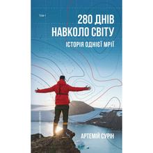 Книга Артемий Сурин 280 дней вокруг света Том 1 (UKR000000000024993)