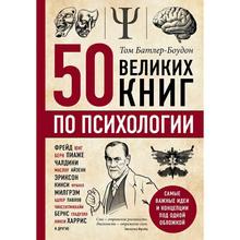 Книга Батлер-Боудон Тому 50 великих книг з психології (ITD000000000995150)