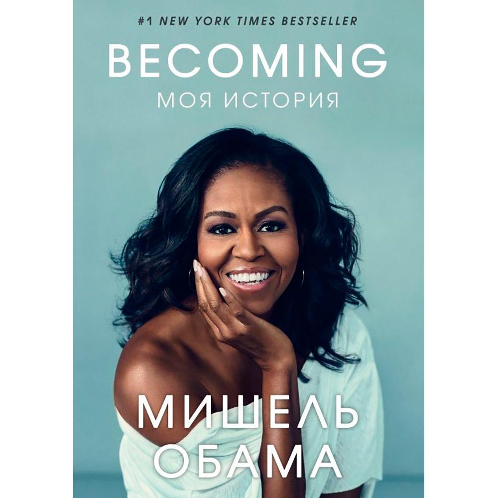 Книга Мишель Обама Becoming Моя история (ITD000000001067799)