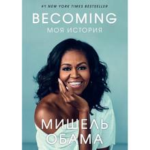 Книга Мішель Обама Becoming Моя історія (ITD000000001067799)