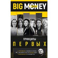 Книга Евгений Черняк Тимур Ворона Big Money Принципы первых Книга 2 (UKR000000000024366)
