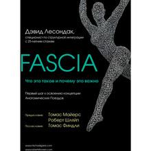 Книга Дэвид Лесондак Fascia Что это такое и почему это важно (ITD000000001110339)