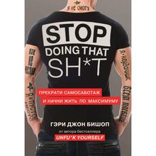 Книга Гэри Джон Бишоп Stop doing that sht Прекрати самосаботаж и начни жить по максимуму (ITD000000001126853)