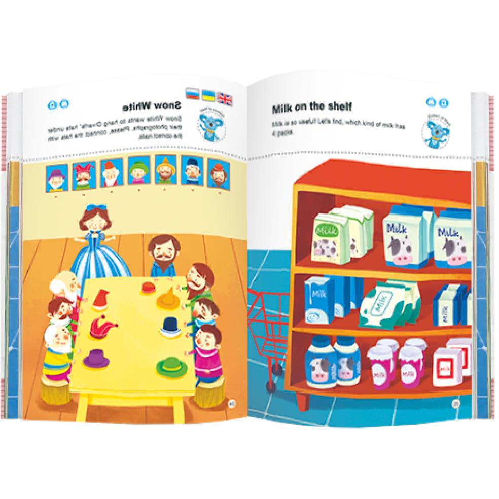 Книга SMART KOALA The Games of Math №1 (SKBGMS1) Вид детской литературы интерактивные