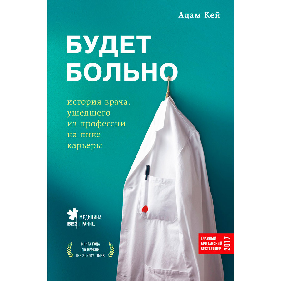 Книга Адам Кей Будет больно история врача ушедшего из профессии на пике карьеры (ITD000000000986799)