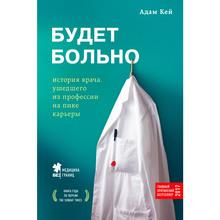 Книга Адам Кей Буде боляче історія лікаря пішов з професії на піку кар'єри (ITD000000000986799)