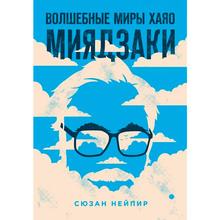Книга Сюзан Нейпір Чарівні світи Хаяо Міядзакі (ITD000000001093676)