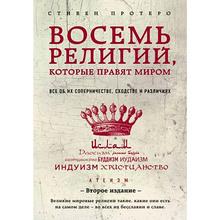 Книга Стивен Протеро Восемь религий которые правят миром Все об их соперничестве сходстве и различиях (ITD000000000992908)