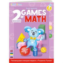 Книга SMART KOALA The Games of Math №2 (SKBGMS2)