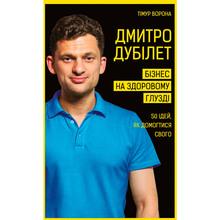 Книга Тимур Ворона Дмитро Дубілет Бізнес в здоровому глузді 50 ідей як домогтися свого (UKR000000000022348)