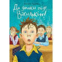 Книга BOOKCHEF До дошки піде .. Василькін (UKR000000000024092)